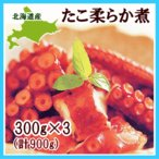 たこ柔らか煮(300g×3)×1セット  北海道産 モンドセレクション金賞受賞
