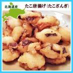 章鱼 - たこ唐揚 400g (たこざんぎ) 北海道産 ヤナギダコ使用