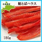 鮭とばハラス 腹身  200g ソフトタイプ 北海道産 鮭トバ 出荷元 北海道四季工房