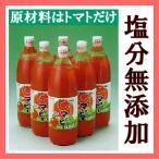 トマトジュース(完熟・塩分無添加・1000ml)×6本 北海道名寄産