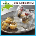 北海つぶ燻油漬 60g 北海道産 ツブ貝