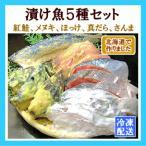 漬け魚セット(5種類・秋鮭、メヌキ、ほっけ、真だら、さんま)
