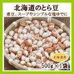 在庫処分 とら豆 500g×1   / 北海道産(2014年産)