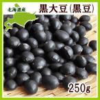 黒大豆(黒豆)250g 北海道産