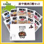炭や 焼肉5種小分けセット (塩ホルモン 豚トロ 塩豚ハラミ 塩鶏すなぎも 牛アカセン) 北海道加工
