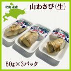山わさび(生 80g)×3個 北海道産 ヤマワサビ (西洋ワサビ)