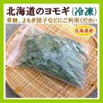 よもぎ(生冷凍・100g)×1パック 北海道産