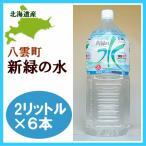 ミネラルウォーター 新緑の水 2リットル×6本 軟水 北海道産