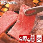 お中元 産地直送 送料無料 米沢牛焼肉食べくらべセット 70065