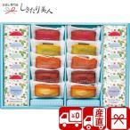 お歳暮 早割 送料無料 産地直送 お菓子 フィナンシェ&ウェッジウッド ワイルド ストロベリーティーバッグセット22個(80001)