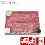 お歳暮 早割 送料無料 産地直送 贈り物 牛肉 神戸ビーフすき焼き(カタロース) V5032685T