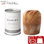 バレンタイン 結婚内祝い 缶入りデニッシュパン リッチミルク 1個(A250)