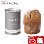 バレンタイン 結婚祝い 缶入りデニッシュパン チョコレート 1個(A251)