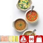 内祝い フリーズドライ野菜スープセットA(A272)
