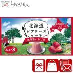 かわいい お菓子 差し入れ 北海道レアチーズケーキミニ北海道いちご 146800-03