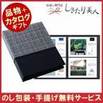 引越し祝い カタログギフト グレン 30,600円コース アルバム式カタログギフト(AL12)