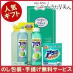 引っ越し 挨拶 洗剤ギフト 花王 ファミリーアタックセット(K_FA-05)