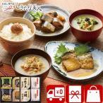 父の日 長寿祝い 送料無料 三陸産煮魚&おみそ汁・梅干しセット(W20-02)