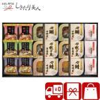 快気祝い 送料無料 三陸産煮魚&おみそ汁・梅干しセット ( V18-05 )