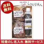 お祝い 送料無料 産地直送 超熟 天然鹿肉・猪肉ローストセット(R35902)