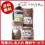 新築祝い 送料無料 産地直送 超熟 天然鹿肉・猪肉・宮崎牛ロースト3種セット(R35903)