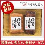 引越し挨拶品 送料無料 産地直送 伊賀上野の里 ロースハム&つるし焼豚(R36602)