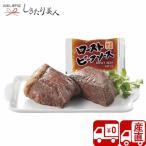 快気祝い 送料無料 産地直送 山形県産 米沢牛小分けローストビーフ(S35907)