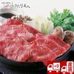 お礼 送料無料 産地直送 山形県産 米沢牛すき焼き(S36304)