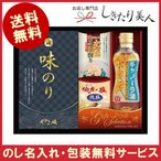 香典返し 送料無料 昭和&やま磯バラエティギフト(LC-20)