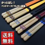 【DM便送料無料】 かっとばし! ペットマーク ウレタン塗装 (木製 かっと箸 アオダモ 野球)