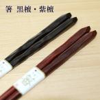 箸 黒檀・紫檀 武蔵 (木製 漆塗り おはし お箸 夫婦箸)