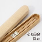 箸・箸箱セット くり抜き ナチュラル 中 (マイ箸 お箸 おはし 木製)