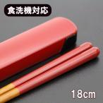 食器洗浄機対応/食洗機対応 箸・箸箱セット 赤 (携帯箸 お箸 おはし)
