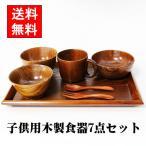 子供食器セット (漆器 汁椀 飯椀 セット 木製 お椀)