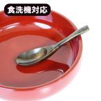 【食洗機対応/食器洗浄機対応】 レンゲ スリ漆塗り (木製 漆器) 長さ15cm