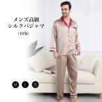 ショッピングシルク パジャマ 男性用 前開き 高級 シルク100% 寝間着 送料無料 (男性)SP15102