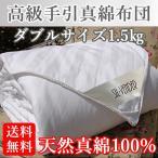掛け布団 ダブルサイズ 天然繊維 高級 手引き 真綿 掛け布団 (1.5kg) オールシーズン 送料無料 メーカー