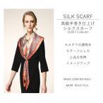 ショッピングスカーフ スカーフ 大判 女性用 高級 シルク100% 母の日 プレゼント に最適 送料無料 SS15220