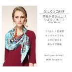 スカーフ 大判 女性用 高級 シルク100 母の日 に最適 SS15230