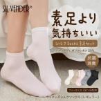 靴下 シルク ソックス 3足セット レディース 22-24cm メール便送料無料 冷え取り 防臭  消臭 抗菌 敏感肌 温活 防寒 冷え対策 蒸れない