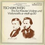 チャイコフスキー:ピアノ・トリオOp.50「ある偉大な芸術家の思い出のために」