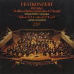 ベートーヴェン:交響曲3番Op.55「英雄」/H.v.カラヤン指揮ベルリンpo./独ZDF:66 22803