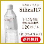 美容と健康 エイジングケアで話題のミネラル「シリカ(ケイ素)」最高水準で含有! 無添加で非濃縮 国産天然シリカ水 Silica117 500ml 24本
