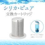シリカピュア 交換カートリッジ 1個 送料無料 シリカ水 浄水器 ミネラルウォーター 美容 シリカウォーター ケイ素 珪素 silica pure