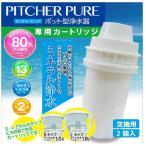 ポット型浄水器ピッチャーピュア専用 交換カートリッジ (2個入り)〔送料無料〕