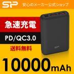 シリコンパワー モバイルバッテリー 10000mAh Type-C入出力 QC3.0/PD対応 PSE適合 ブラック SP10KMAPBKC10QCKJE
