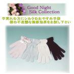 おやすみ手袋 ・バージョンアップ