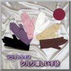 Yahoo!シルク絹物語しらはた Yahoo!店新商品【フラットデザイン】シルク100% 優しい手袋・手あれ対策・紫外線対策にもいかが!