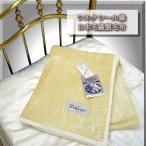 【日本毛織製】シルクシール織 軽量毛布ダブルサイズ【四方綿ヘム】
