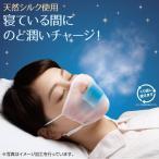 Yahoo!シルク絹物語しらはた Yahoo!店【新商品】快適睡眠【潤いシルクのおやすみ濡れマスク】寝ている間に喉潤いチャージ